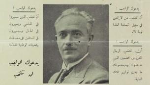 Une affiche électorale de Ragheb Nashashibi qui se présentait pour le poste de maire de Jérusalem (Crédit : Autorisation de la Bibliothèque nationale)