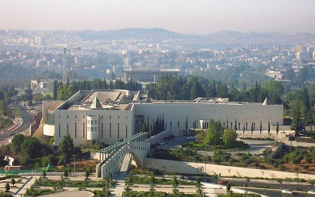 Cour suprême d'Israël à Jérusalem (Crédit : Almog/Wikimedia commons)