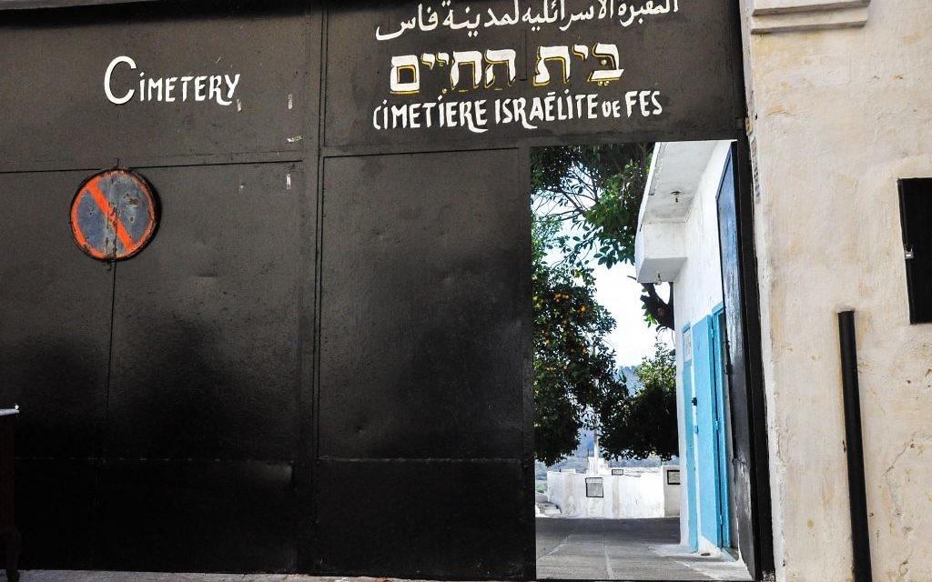 L'entrée du cimetière juif de Fès, situé près du palais royal (Crédit : Michal Schmulovich/Times of Israel)