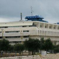 Siège de la Banque d'Israël (Crédit : Esther Inbar/Wikimedia commons)