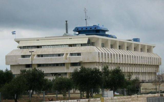 Siège de la Banque d'Israël. (Crédit : Esther Inbar/Wikimedia commons)