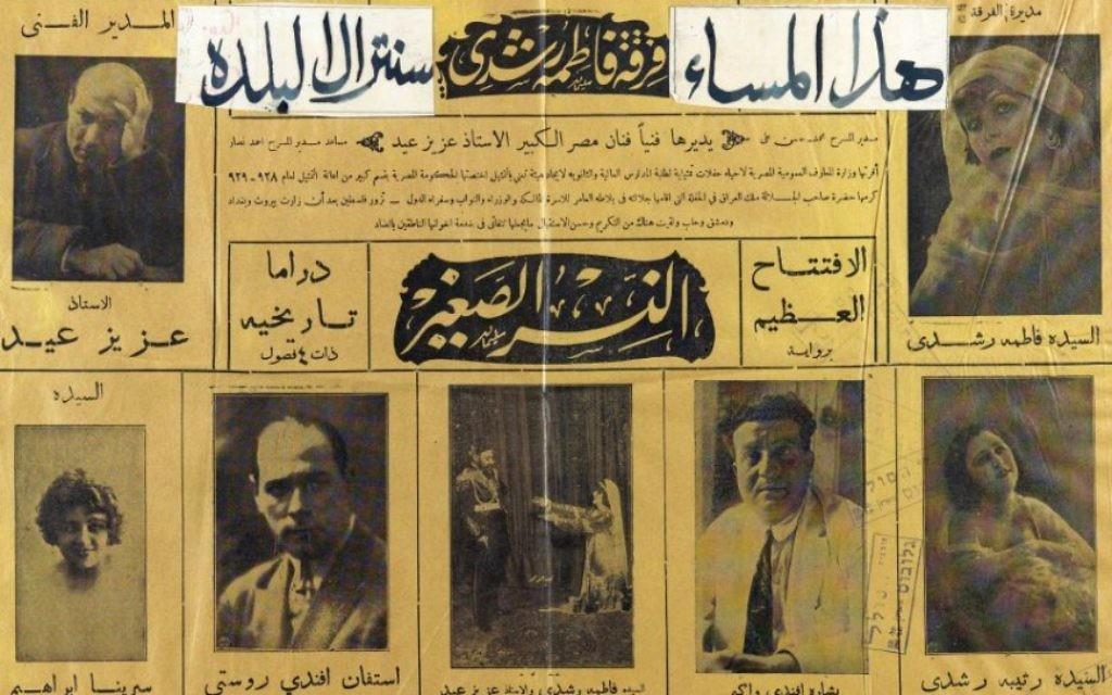 """L'affiche d'une pièce de théâtre égyptienne de 1928, """"Le Jeune aigle"""", jouée à Haïfa (Crédit : Autorisation de la Bibliothèque nationale)"""