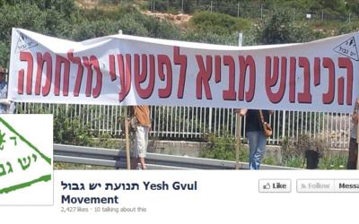 Yesh Gvul - Page d'accueil sur Facebook (Crédit : capture d'écran)