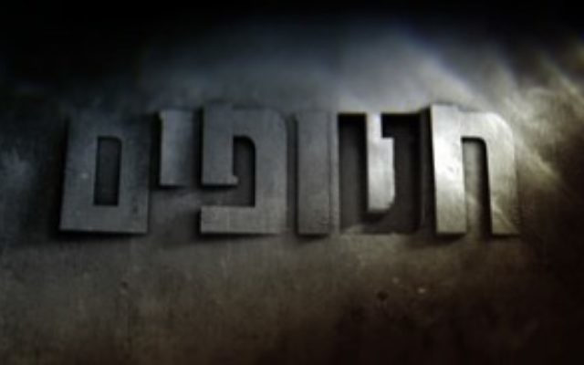 Logo de la série israélienne 'Hatufim', dont est adaptée la série américaine 'Homeland.' (Crédit : DR)