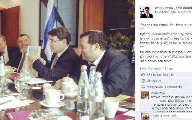 Le député Ofir Akunis (Likud) rencontre des membres du parti belge flamand d'extrême-droite, le Vlaams Belang en Israël, le 25 mars 2014 (Crédit : capture d'écran de la page Facebook d'Akunis)