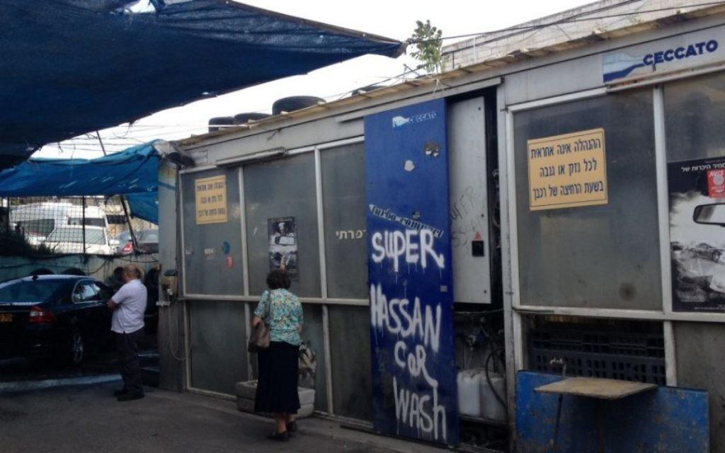 Station de lavage de voiture sur la rue Bethléem à Jérusalem (Crédit : Mitch Ginsburg Times of Israel)