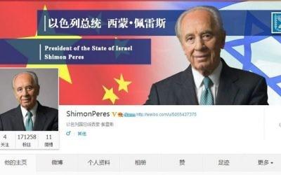 La page officielle du président israélien Shimon Peres sur le réseau social chinois Weibo (Crédit : Amos Ben Gershom/GPO)