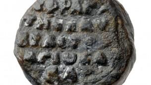 La face du sceau monastique de l'ère des Croisés découvert à Jérusalem (Crédit : Clara Amit/Israel Antiquities Authority)