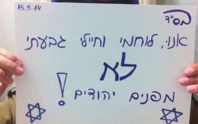 Nous, des combattants et soldats Guivati, n'évacuerons pas des Juifs (Crédit : Facebook)