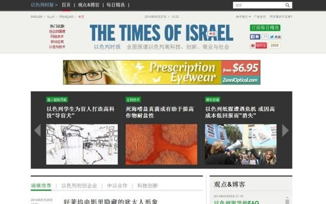 The Times of Israel Chinois