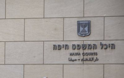 Le tribunal de Haïfa (Crédit photo : Avishag Shaar Yeshuv/Flash90)