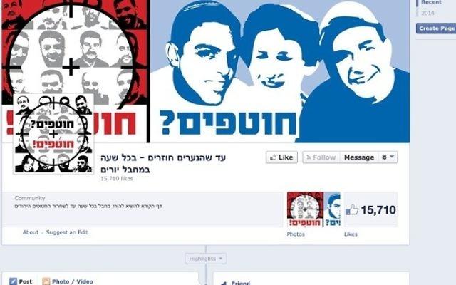 Capture d'écran de la page Facebook qui appelle à tuer un terroriste toutes les heures