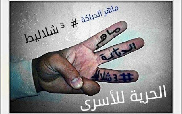 """L'image du """"geste de la victoire"""" aux trois doigts sur une page Facebook (Crédit : Facebook image)"""