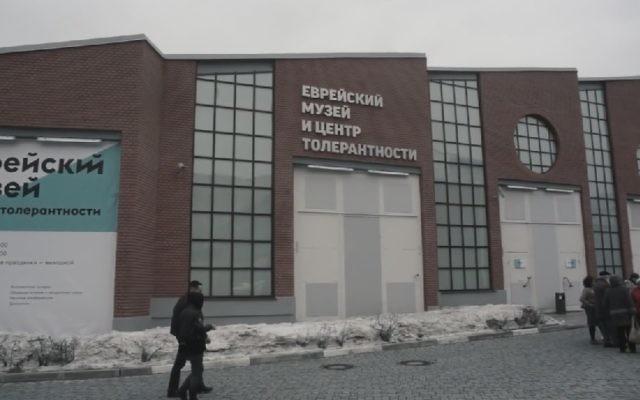 Façade du musée juif et au centre de tolérance de Moscou (Crédit : capture d'écran Viméo)