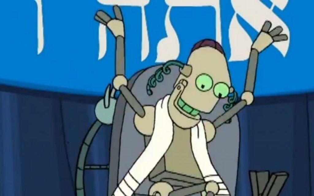 """Un """"bot-mitsvah"""" dans l'émission Futurama (Crédit : capture d'écran Hulu)"""