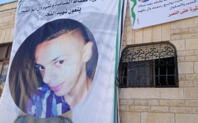 La maison de l'adolescent Mohammed Abu Khdeir (Crédit : Elhanan Miller/Times of Israel)