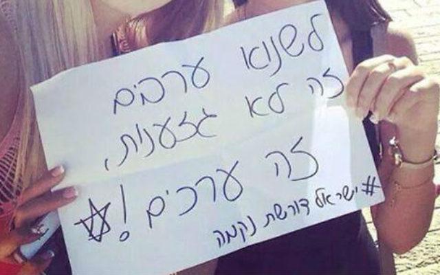 """Deux filles tiennent une feuille où il est écrit : """"Haïr les Arabes n'est pas du racisme, mais de la moralité"""" (Crédit : The People of Israel Demand Vengeance/Facebook)"""