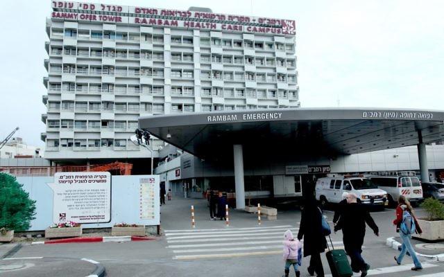 L'entrée du centre médical Rambam de Haïfa. Illustration. (Crédit: Moshe Shai/Flash90)