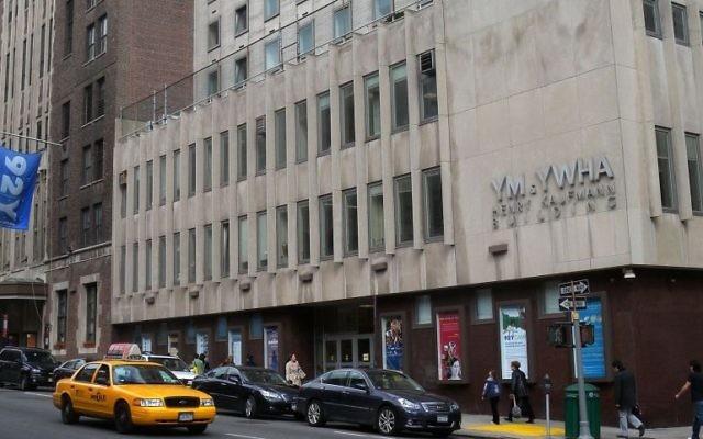 Au coin de la 92nd Street et de Y à Manhattan, des mesures de sécurité supplémentaires sont prises. (Crédit : CC0 1.0 Wikipedia)