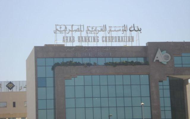 Arab Banking Corporation à Tunis (Tunisie) (Crédit : wikicommons/ Cimoi)