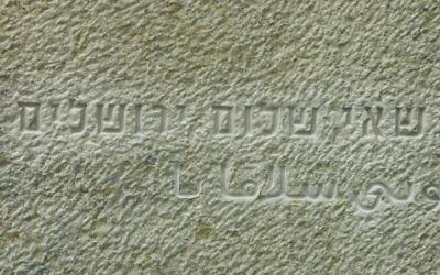"""Jérusalem, ville de la paix """"inscription à la Knesset, en hébreu et en arabe (Crédit : Le bureau du porte-parole de la Knesset)"""