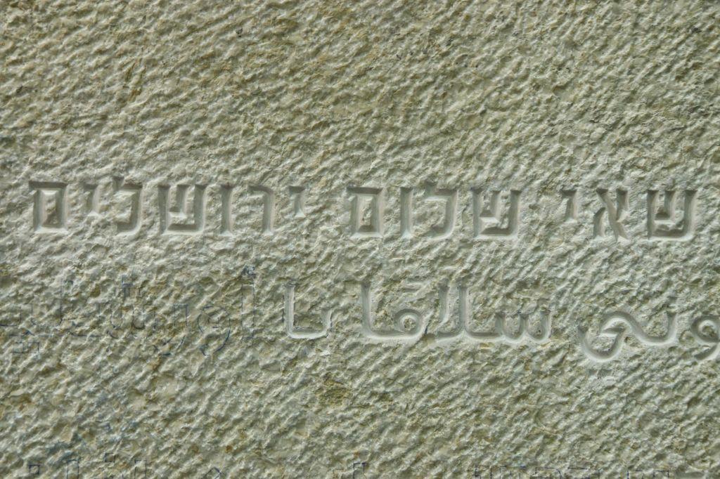 Bureau décoration islamique plaque gravée en calligraphie arabe