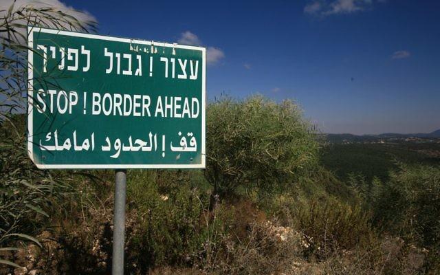 Un panneau près de la frontière israélo-palestinienne (Crédit : Doron Horowitz/Flash90)