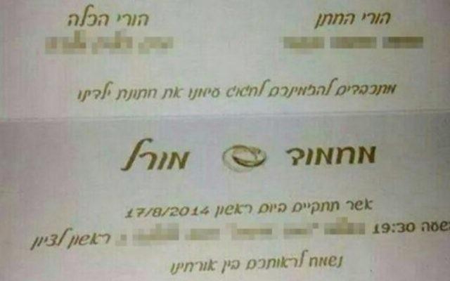 Faire-part du mariage de Moral et Mahmoud (Crédit : capture d'écran Facebook)