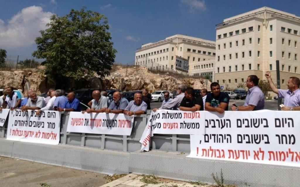 Des politiciens arabes et des représentants de la société civile ont manifesté en face du bureau du Premier ministre à Jérusalem - 21 septembre 2014 (Crédit : Elhanan Miller/Times of Israel)