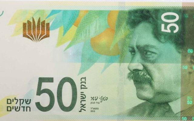 Un des côtés du nouveau billet de 50 shekels à l'effigie du poète Shaul Tchernikovsky (Crédit : autorisation)