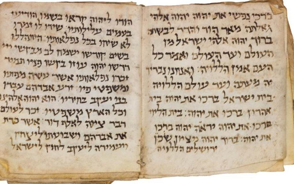 Le Plus Ancien Siddour Connu Du Monde Devoile A Jerusalem