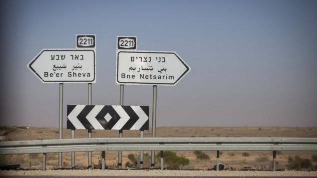 Panneaux routiers indiquant Bnei Netzarim (Crédit : Michal Fattan)
