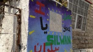 Un mur avec un graffiti dans le quartier dee Silwan (Crédit : Elhanan Miller/Times of Israel)