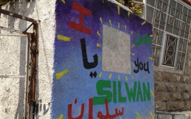 Un mur avec un graffiti dans le quartier de Silwan (Crédit : Elhanan Miller/Times of Israel)
