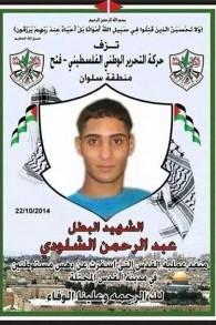 Une affiche à la gloire d'Abdel Rahman Al-Shaludi émise par le Fatah, le 23 octobre 2014 (Crédit : Fatah page Facebook)