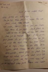 Photographie de la lettre datant du 26 octobre 1964 (Crédit : Hagai Bar-Orian (Crédit : Eyal Shragai)