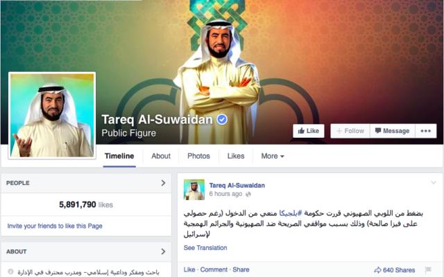 Capture d'écran Tareq Al-Suwaidan (Crédit : Facebook)