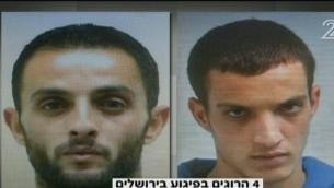 Les terroriste de la synagogue d'Har Nof (Crédit : capture d'écran Deuxième chaîne)