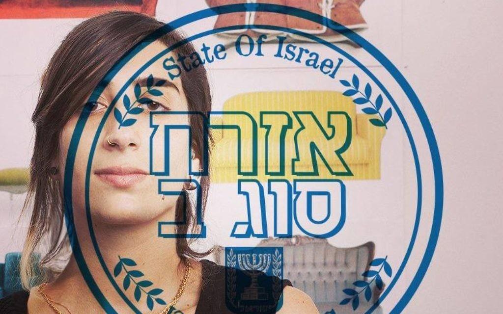 Photo montage de la militante Sana Jamaieh où on peut la voir avec le tampon 'citoyenne de deuxième classe' (Crédit : Facebook)