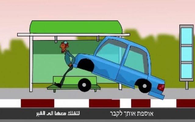 """Capture d'écran de la vidéo contre les """"sionistes"""" (Crédit : YouTube)"""
