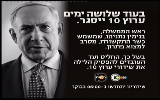 Publicité de la Dixième chaîne israélienne appelant une aide Netanyahu (Crédit : capture d'écran)