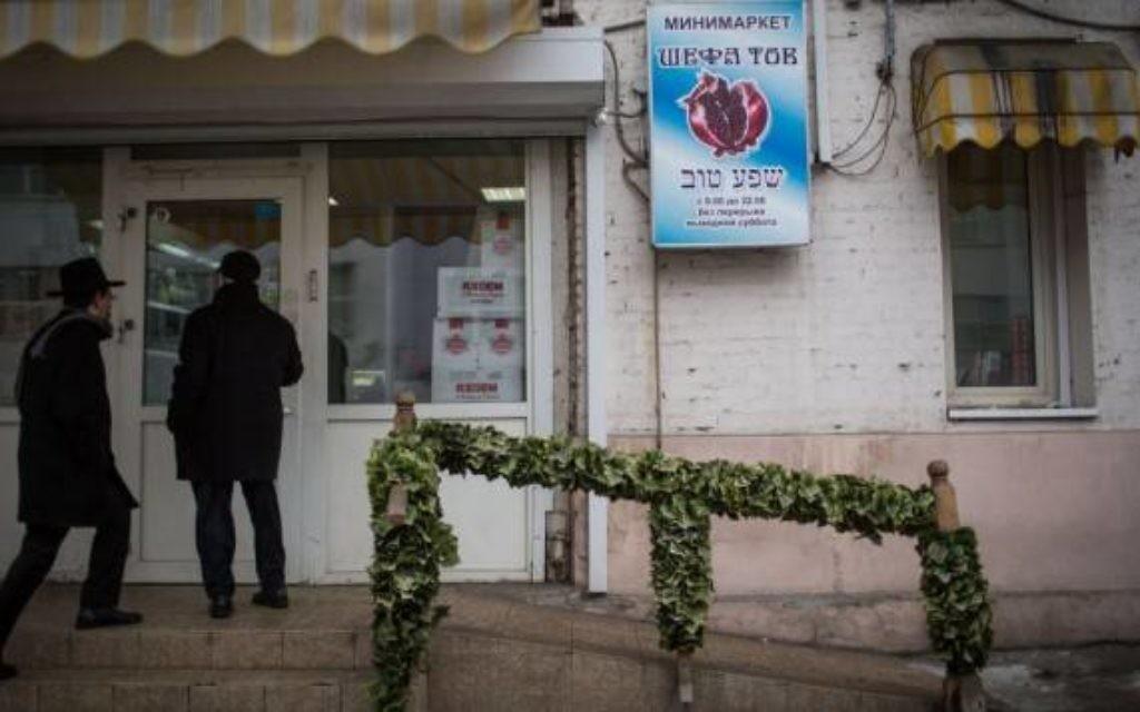 Juifs russes à pied dans un marché casher à Moscou, la Russie, le 1er décembre 2014. (Crédit : Hadas Parush / Flash90)