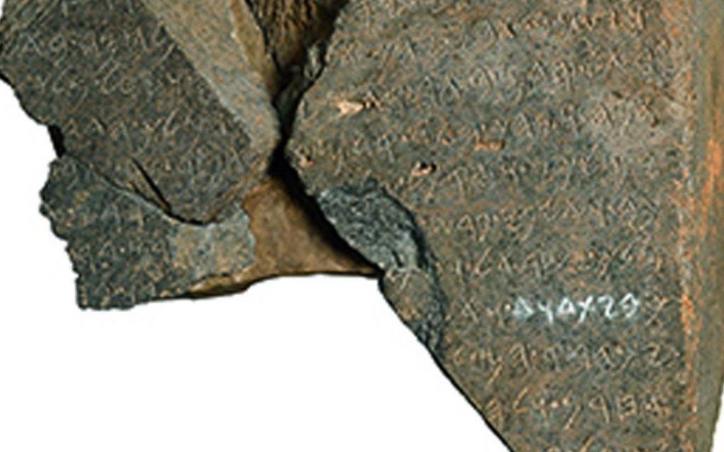 La pierre sur laquelle est inscrite l'inscription 'Maison de David' (Crédit : Meidad Suchowolski)