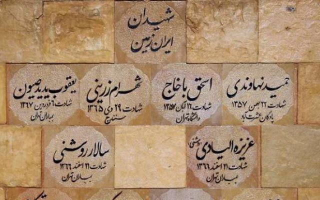 Un monument en l'honneur des soldats juifs tombés a été dévoilé à Téhéran le 15 décembre, (Crédit : IRNA) 2014.