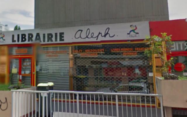 Capture d'écran Librairie Aleph (Crédit : Google Street view)