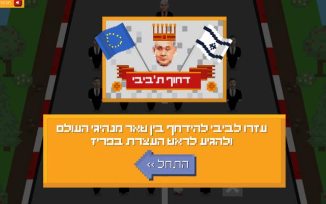 Capture d'écran du jeu Push Bibi (Crédit : Push BiBI)