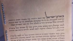 Les premières lignes de la Déclaration d'Indépendance (Crédit photo: Ilan Ben Zion / Times of Israël)