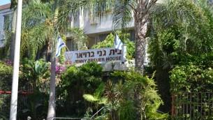 Le Beit Jenny Breuer, un des hauts bâtiments abritant les maisons de Reuth. (Crédit : autorisation de Reuth)