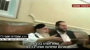 Ovadia Yosef critique Aryeh Deri dans une vidéo qui a fuité (Crédit : capture d'écran Deuxième chaîne)