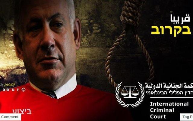 Photo sur la page officielle du Fatah du 3 janvier 2015, montrant Netanyahu près d'une corde. (Capture d'écran : Palestinian Media Watch/Facebook)
